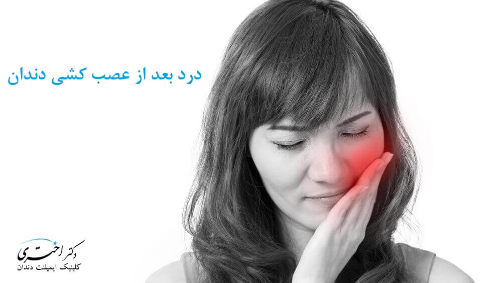 درد بعد از عصب کشی دندان